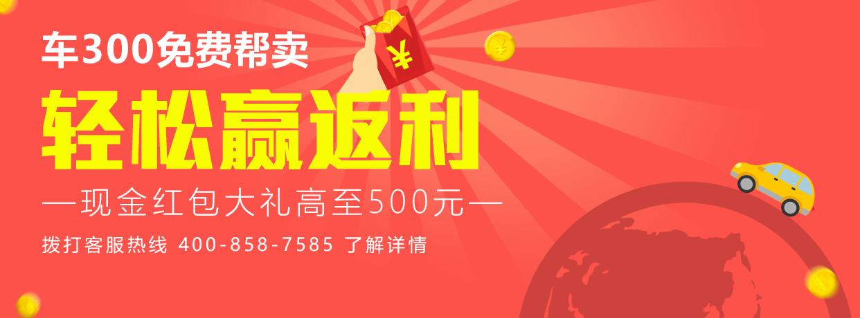 车300免费帮卖轻松赢返利,最高可获得500元红包!